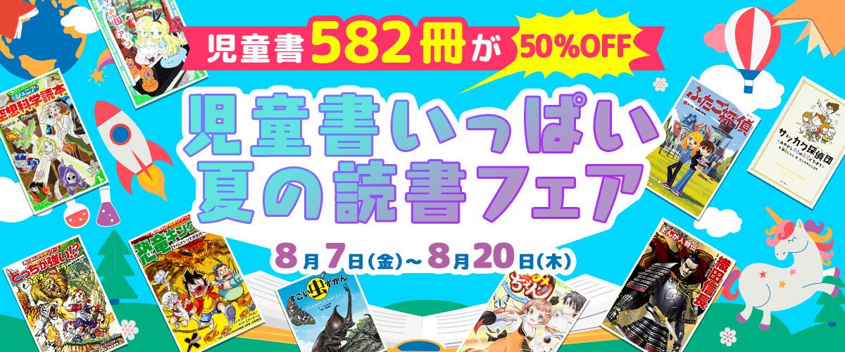 感動エピソード満載 生きものの話が50%OFF 児童書いっぱい夏の読書フェア 8月7日(金)~8月20日(木)