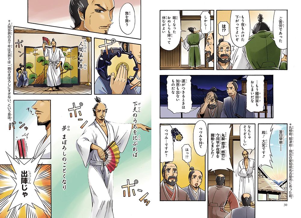 蔭 戦記 桜
